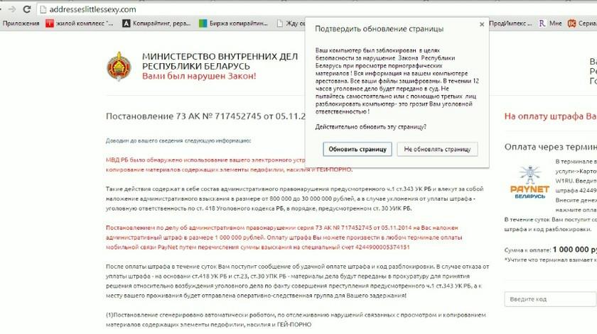 Браузер заблокирован МВД РБ