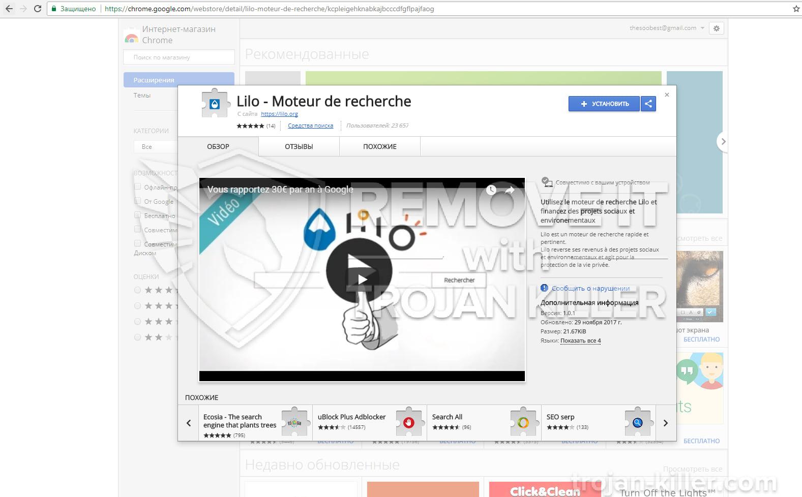 Lilo - Moteur de recherche virus