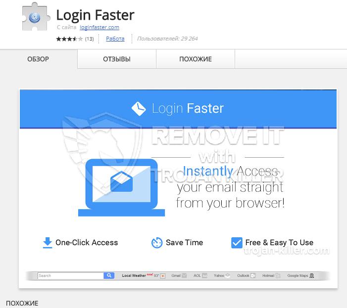 loginfaster.com virus