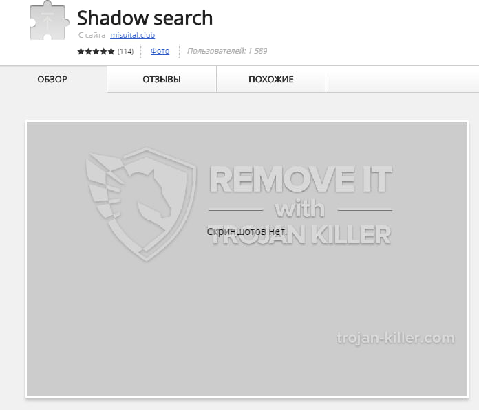 Shadow search virus